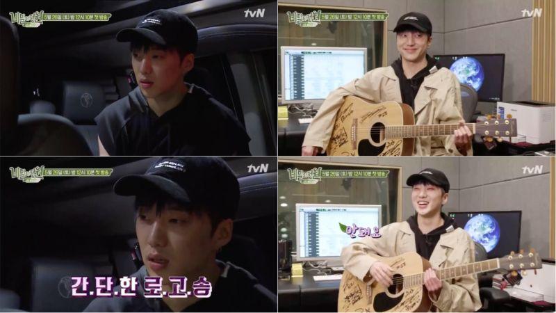 《秘密庭院》确定作为正规节目播出!WINNER姜升润突然收到制作Logo Song的反应是?
