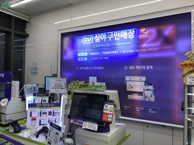 韩国CU的「无人便利店」:你有进去过吗?