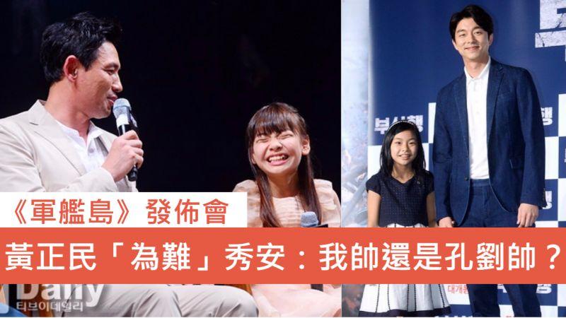 《军舰岛》发布会 黄正民「为难」秀安:我帅还是孔刘帅? 秀安急中生智!
