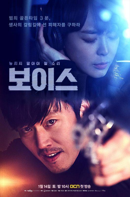 張赫、李荷娜主演OCN新劇《The Voice》超長版5分鐘預告公開