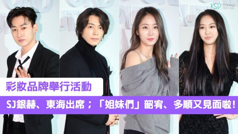 彩妝品牌舉行活動!SJ銀赫、東海出席;「姐妹們」韶宥、多順又見面啦!