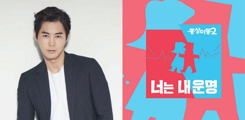 神话JunJin将出演《同床异梦2》,公开空姐未婚妻模样与筹备婚礼过程
