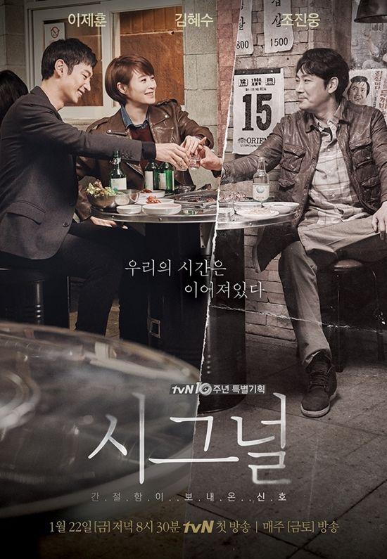 tvN电视剧《Signal》第二季制作讨论中 有望於明年二月播出