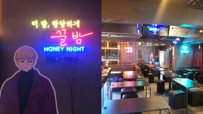 除了拍攝地,記得打卡《梨泰院Class》作者經營的「甜夜酒館」原型!