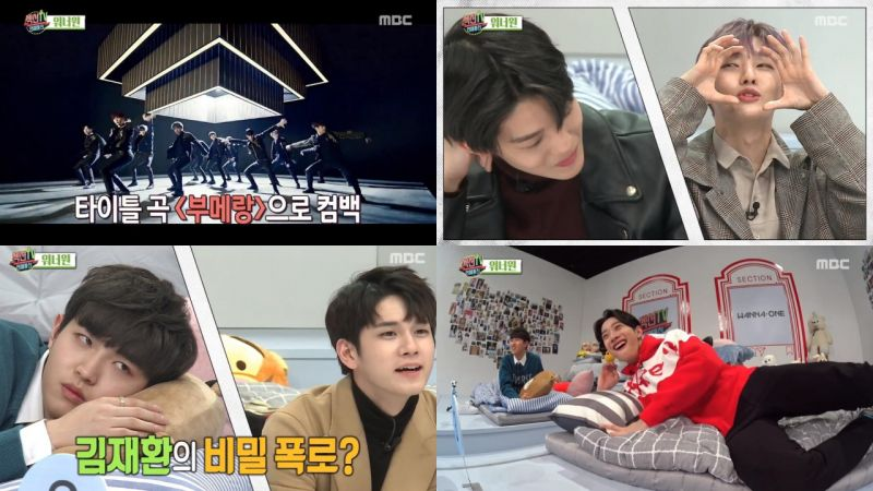 Wanna One成員大爆料! 金在奐睡覺時可以對話,裴珍映小臉的秘密居然是修容?!