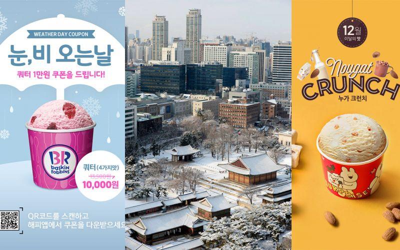 下雪、下雨的那一天,就要去31冰淇淋?