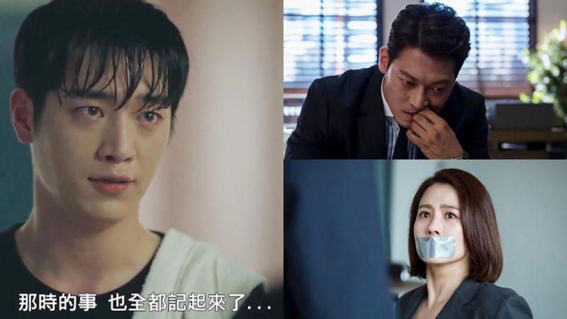 韓劇《Watcher》連續殺人魔「烏龜」真面目公開,徐康俊正面迎擊!