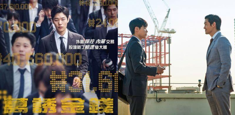 想看柳俊烈與劉智泰如何在韓國股壇上開展一場危險的遊戲嗎?