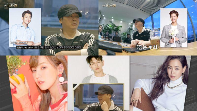 《YG宝石盒》新预告公开!梁铉锡:「Rain有来YG的试镜但落选了、我觉得朴宝剑最可惜」