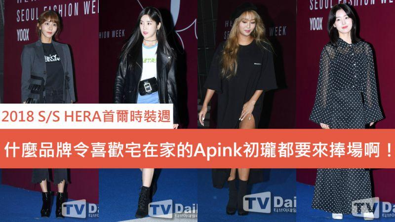 【2018 S/S HERA首尔时装周】什么品牌令喜欢宅在家的Apink初珑都要来捧场啊?!