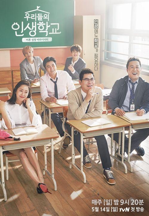 tvN新综艺《我们的人生学校》宣传画报公开 14日首播