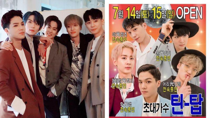 TEEN TOP 專場演唱會今夏登場 畫報大走復古長輩風?