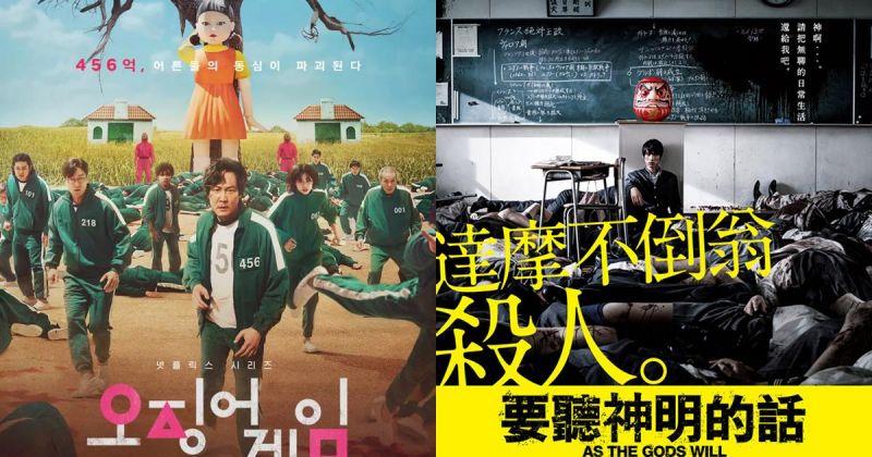 热播中韩剧《鱿鱼游戏》被爆抄袭日本电影《要听神明的话》,导演出面回应