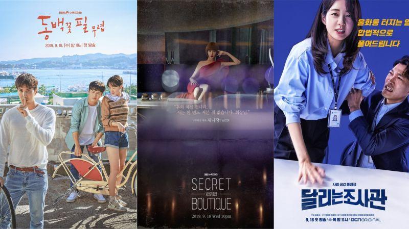 今日(18日)有3部水木劇首播!KBS《山茶花開時》& SBS《Secret Boutique》& OCN《奔跑的調查官》
