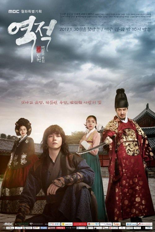 尹鈞相、蔡秀彬主演新劇《逆賊》公開角色人物與主題海報
