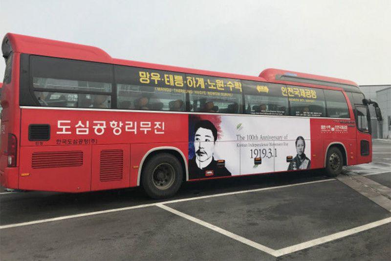 韩国机场巴士让外国人了解韩国「三一独立运动」!