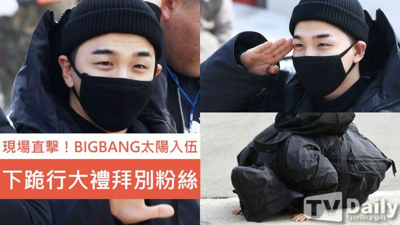 現場直擊!BIGBANG太陽入伍 下跪行大禮拜別粉絲