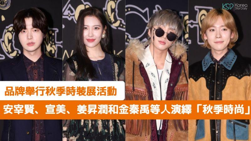 品牌舉行秋季時裝展活動!安宰賢、宣美、姜昇潤和金秦禹等人演繹「秋季時尚」