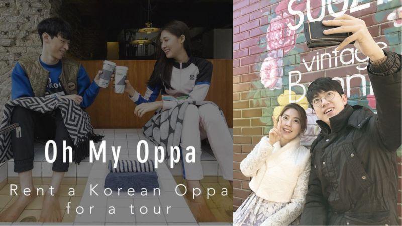 韓國出租OPPA導遊,1對1陪你遊韓國!