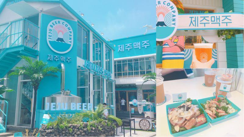 济州岛限定的「济州啤酒」在首尔也可以喝到啦!还有超美的「Tiffany绿」建筑让你拍!