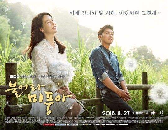 孫浩俊、林智妍主演MBC新週末劇《吹吧微風啊》清新浪漫海報公開