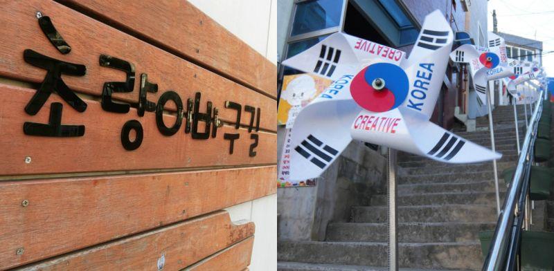 【釜山站应该怎样玩】带你走入草梁故事路(下集)之MV、韩剧热门拍摄地