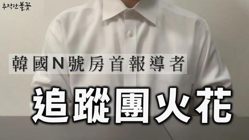 韩国「N号房」的首个报导者不是记者,而是两位勇敢的女大学生!