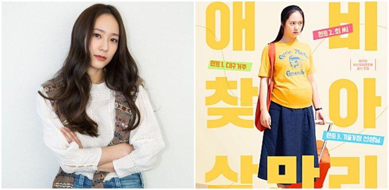 电影《呼叫老爸》Krystal郑秀晶巧扮孕妇:「从正餐吃到甜点一天四餐努力增胖!」