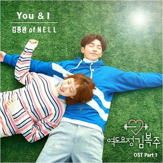 《举重妖精金福珠》首支OST「YOU&I」暖心公开