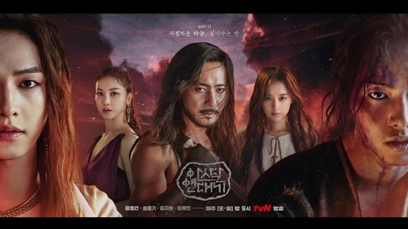 韩剧《阿斯达年代记》第二部主海报公开!宋仲基一人分饰两角引爆话题性