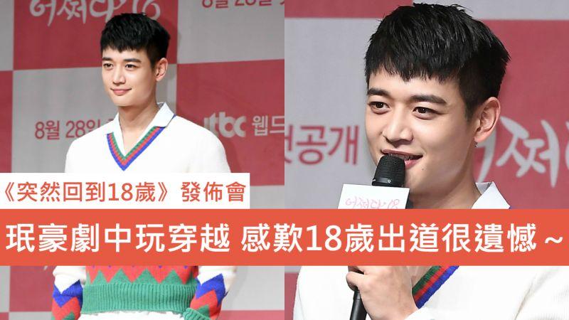 《突然回到18歲》製作發佈會:珉豪劇中玩穿越 感歎18歲出道很遺憾~