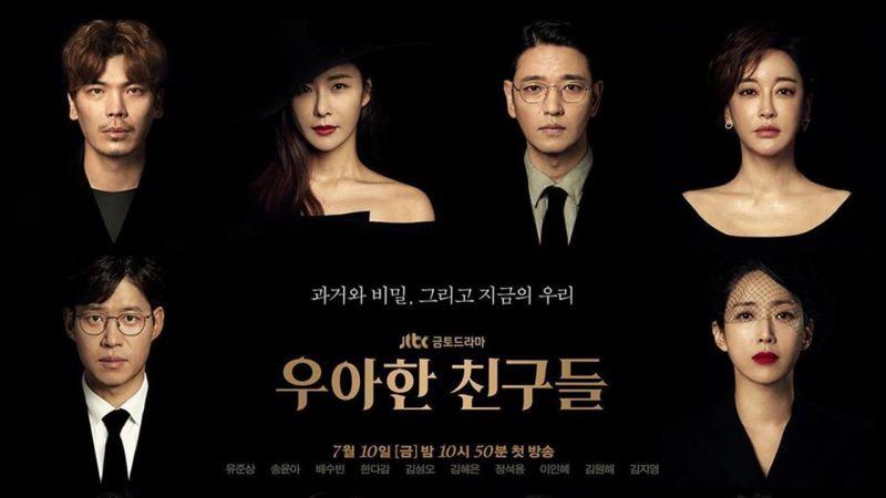 《Sky Castle》+《夫妻的世界》2.0!JTBC電視台再推出強檔新劇《優雅的朋友們》