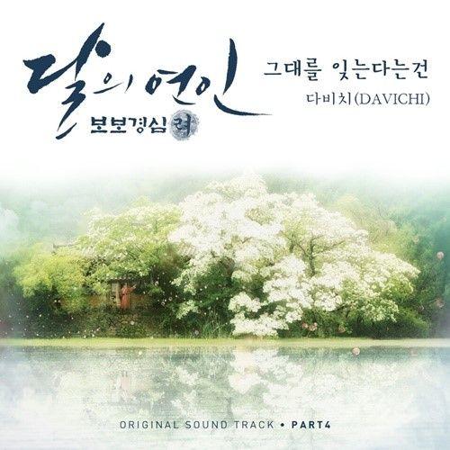 Davichi演唱《步步驚心:麗》OST「忘記你」 6日音源公開