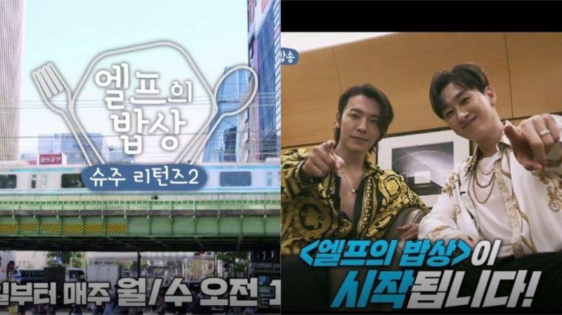 《SJ Returns 2》副標「ELF的飯桌」!SUJU要介紹日本好吃的美食店 滿滿都是對ELF們的愛啊~