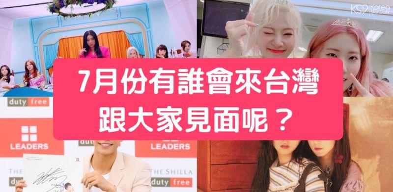【不定時更新!】7月份有誰會來台灣跟大家見面呢?