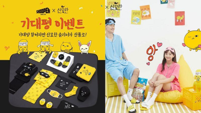 韩国平价品牌「SHOOPEN」和「神妙汉家族」联名啦!推出《三时四崽子》出现的拖鞋、睡衣、帽子等超多商品!