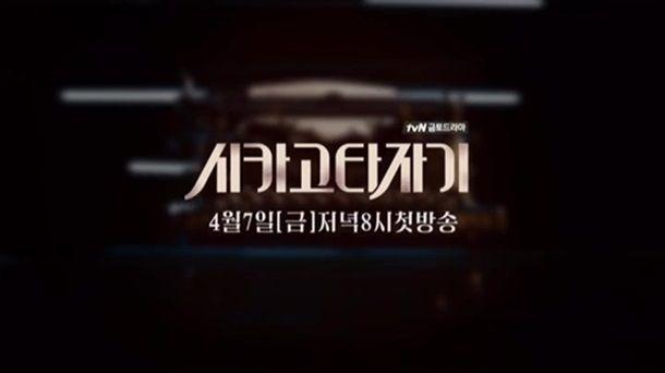 刘亚仁+林秀晶+高庚杓 光看阵容这部剧4月也要追
