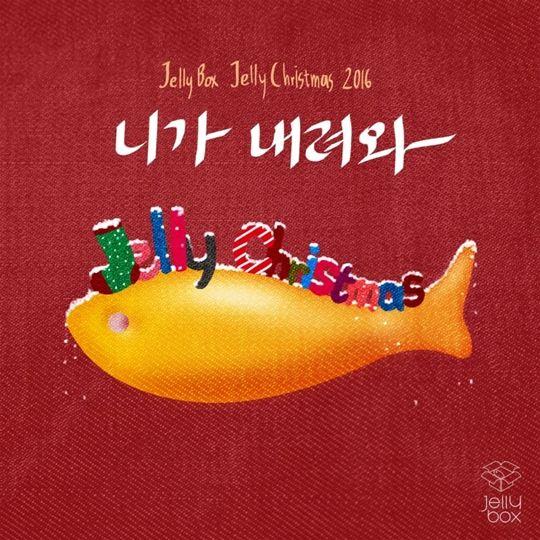 徐仁國&VIXX&gu9udan助陣Jellybox 2016聖誕歌《你從天而降》