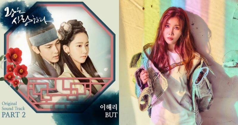 【好歌推荐】Davichi李海莉献唱《王在相爱》第二波OST《But》歌声真挚深情超动人…