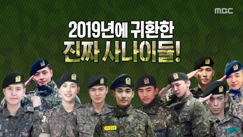 盤點2019年退伍的韓國藝人!退伍後他們都忙了什麼事情?