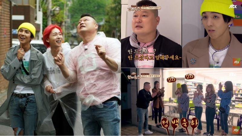 《請給一頓飯》這集各種反轉!「旻ho童」進到民眾家,但對方卻已吃飽?Red Velvet還驚喜出演!