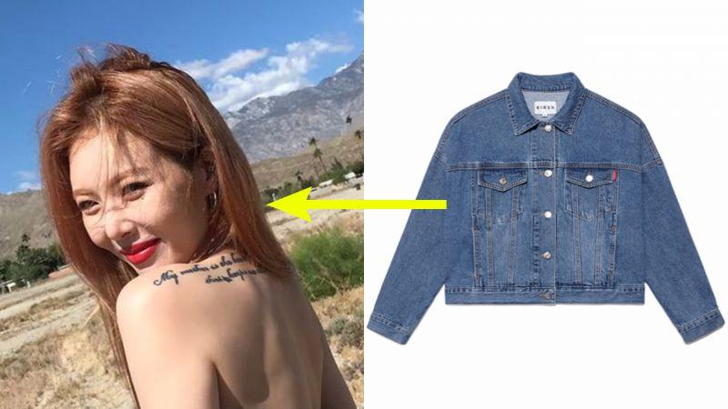 泫雅居然将牛仔夹克当「抹胸」来穿,时尚就是不走寻常路!