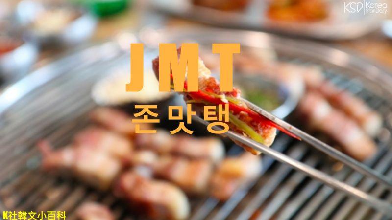 【K社韩文小百科】在韩国「好吃」不叫「好吃」,你心目中最JMT的美食是什么?