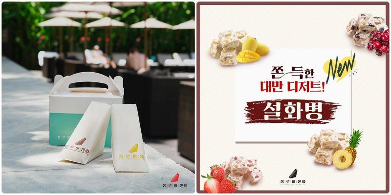 洪瑞珍在韓國大受好評,現在連雪花餅也加入販售