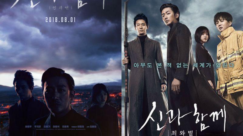 八月見!《與神同行2》官方海報公開:韓國1日、臺灣8日、香港9日上映