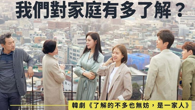 【韓劇《了解的不多也無妨,是一家人》- 這麼近那麼遠的家庭關係】