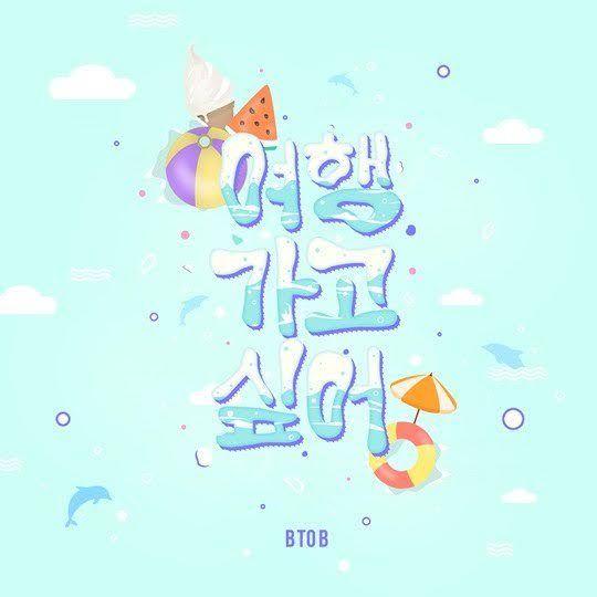 BTOB 6日發Summer Song突襲回歸