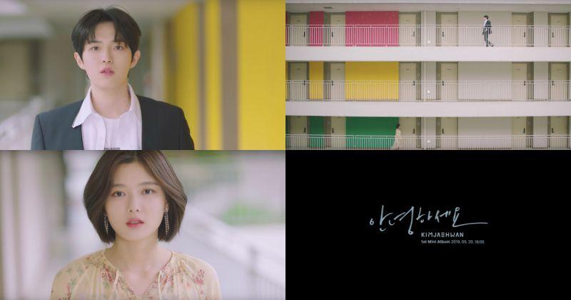 金在奐邀金裕貞攜手主演 首支主打歌 MV 預告片公開!