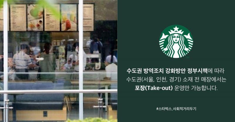 韓國首都圈延長一週社交隔離2階段:新增加連鎖咖啡店、餐廳內用限制