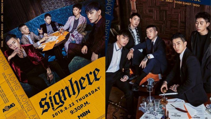 寻找AOMG新成员!选秀节目《SignHere》8月22日首播,朴载范、Simon D、GRAY等人出演!